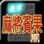 icon totomi.android.MahjongBingo.ActivityF