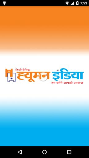 Human India Epaper