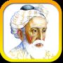 icon Рубаи Омара Хайяма беспл.