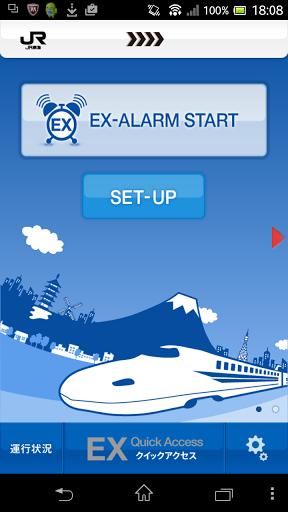 EX-ALARM (EX alarm)