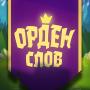 icon Орден слов - загадки и пазлы со словами
