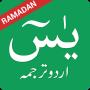 icon Surah Yasin Urdu Translation