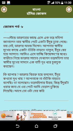 Bengali Hooker Jokes - Bangla Hashir Jokes
