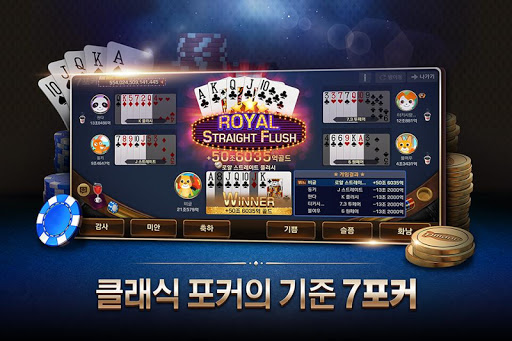 Pmang Poker: Casino Royal