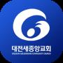 icon 대전새중앙교회