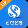 icon 구신한S뱅크 - 신한은행 스마트폰뱅킹